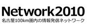 Network2010