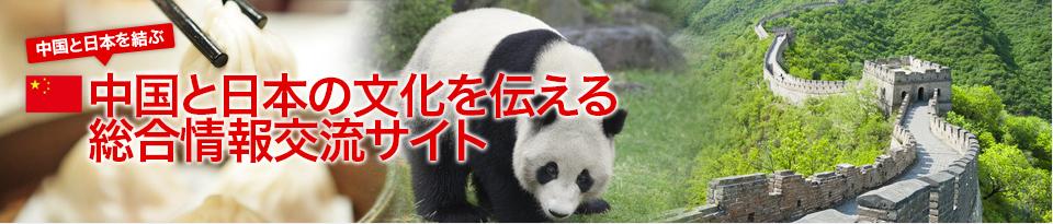 中国と日本を結ぶ 中国の観光・グルメ・文化の情報サイト