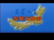 内モンゴル草原の風情_03