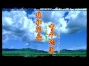 内モンゴル草原の風情_07