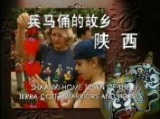 陝西の伝統工芸