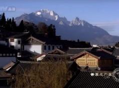 世界遺産ー麗江古城