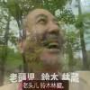 岐阜行 – 分水岭公园