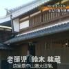 岐阜行 – 美浓加茂市