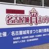 名古屋城宵祭2010