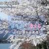 富士山和樱花