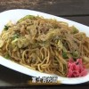 富士宫的多彩四季–美食篇