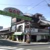 多治见Nagasei商店街