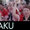 长泉町官方宣传片系列—WAKU! WAKU!祭