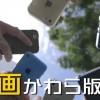 长泉町官方宣传片系列—町内宣传